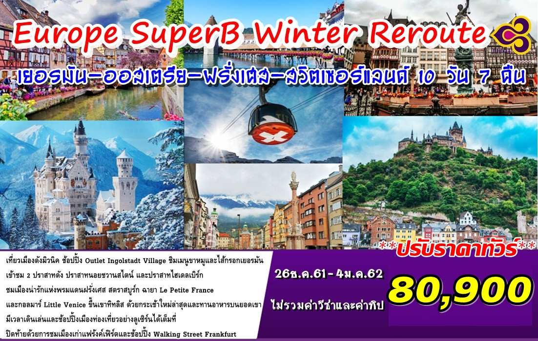 EUROPE SUPERB WINTER REROUTE