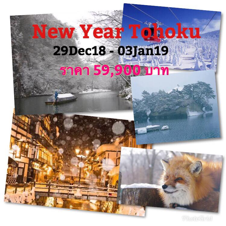 NEW YEAR TOHOKU