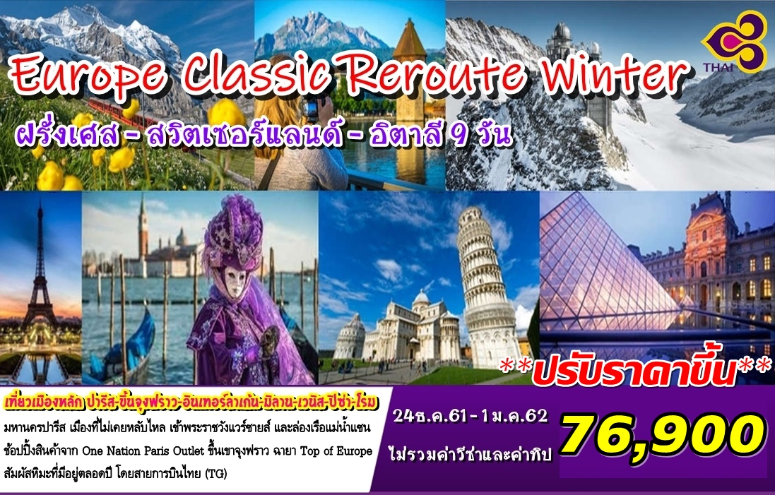 EUROPE CLASSIC REROUTE WINTER
